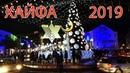 Хайфа Новогодняя Рождественская, Ханукальная и т.д. 2019