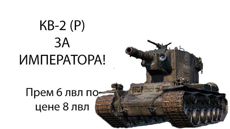 КВ-2(Р) ЗА ИМПЕРАТОРА! Прем 6 уровня по цене 8!