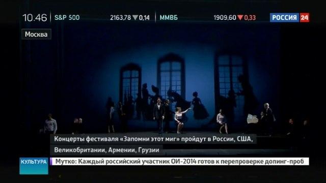 Новости на Россия 24 • Женитьба Фигаренко Шагал в Испании Сидур в Москве