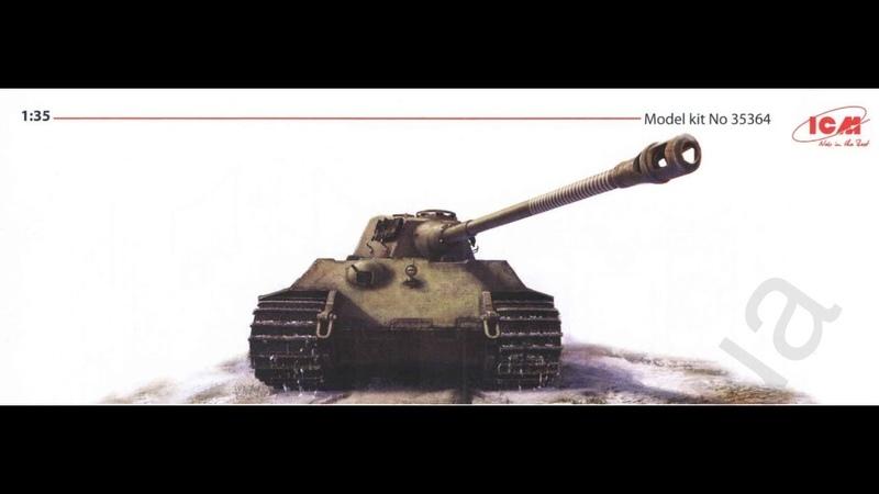 ICM 35364 Pz.Kpfw.VI Ausf. B 'Королевский Тигр' - 1:35. Часть 5 Заключительная