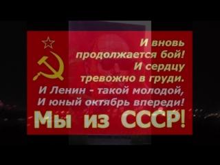 Ленин - Сталин - Путин - Си Цзиньпин (- Клип - И вновь продолжается бой - Глобальная волна