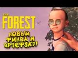 SHIMOROSHOW НОВЫЙ ФИНАЛ И АРТЕФАКТ! - The Forest #15