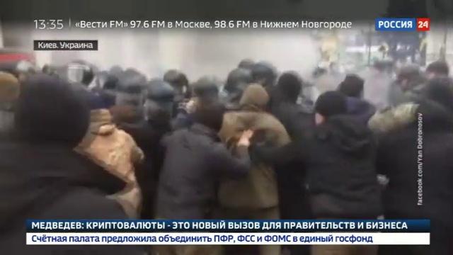 Новости на Россия 24 • У Верховной рады сожгли флаг России из-за закона о реинтеграции Донбасса