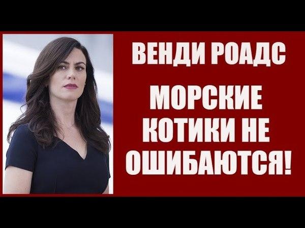 Сериал МИЛЛИАРДЫ 💲💲💲 Венди Роадс, Мотивация ✅