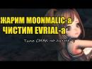 Жарим MoonMalic а Чистим Evrial а EXIT LAG