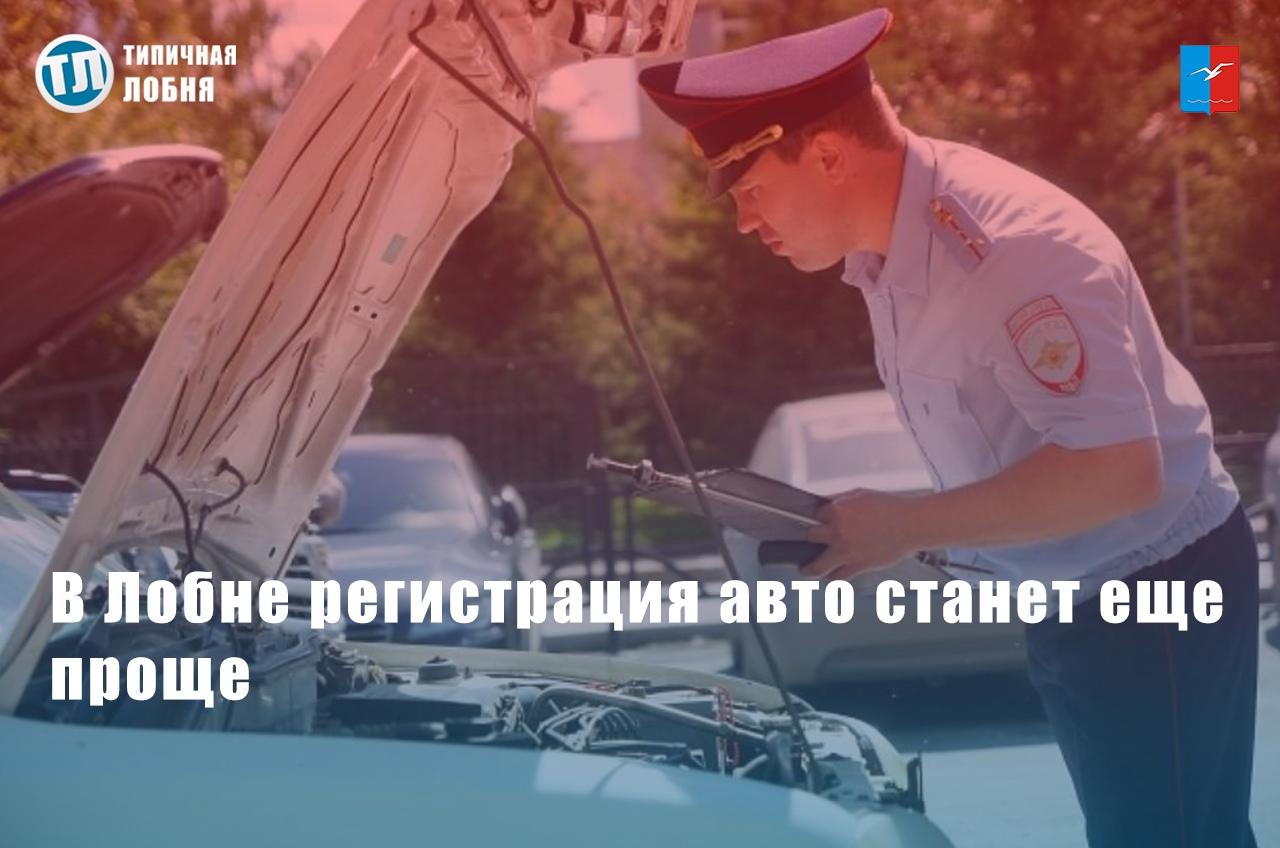На территории России начали действовать новые правила госрегистрации автомототранспортных средств и прицепов к ним, введенные МВД в конце сентября.
