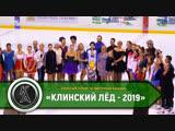 Открытый турнир по фигурному катанию «Клинский лед – 2019»