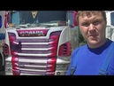 Супер Экономия топлива на грузовиках