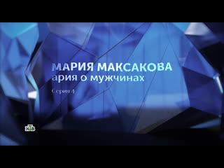 Основано на реальных событиях. Мария Максакова. Ария о мужчинах. Серия 3 - 14.03.2019