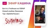 Даня Кашин о баттле с Гнойным, новый альбом Эминема, тур «Splatterhouse» с CMH (Instagram Live DK)