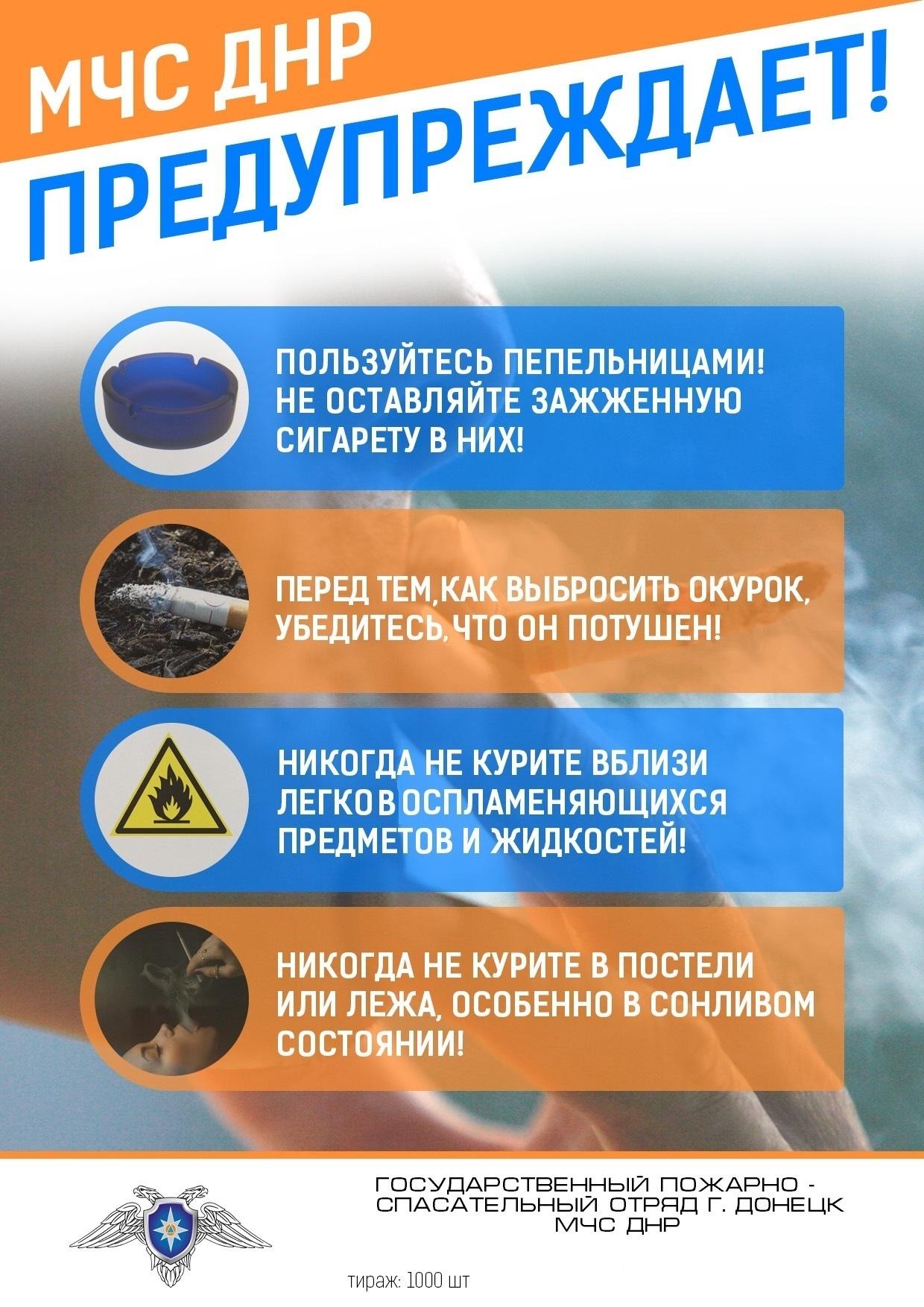 МЧС ДНР ПРЕДУПРЕЖДАЕТ!