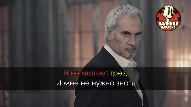Валерий Меладзе - Побудь со мной (Караоке)