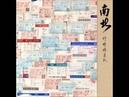 好妹妹樂隊 - 04.晚風(Feat.小娟23665谷裡的居民)
