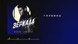 NIKITA LOMAKIN - ГЛУБИНА AUDIO Альбом ЗЕРКАЛА