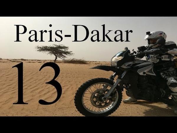 Мой Париж Дакар 13