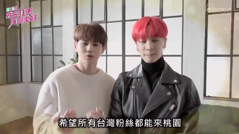 [MESSAGE] 11.12.2018 Yoseop Gikwang's greeting message for 2019 JUST LOVE TAOYUAN New Years Eve Countdown Party