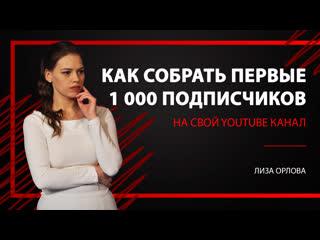 Как собрать первые 1 000 подписчиков на свой YouTube канал