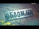 Облом UA Сезон - 1 Выпуск - 25