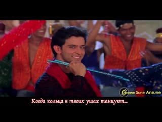 O Re Gori ¦ Udit Narayan ¦ Aap Mujhe Achche Lagne Lage 2002 ¦ Hrithik Roshan (ру
