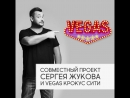 Реклама для кафе Сергея Жукова Руки Вверх и его семьи