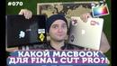 Какой MacBook Pro выбрать для видеомонтажа в Final Cut Pro - ФАБРИКА ОЗАРЕНИЯ