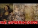 ЛЕОНАРДО ДА ВИНЧИ писал шифровки НА АРМЯНСКОМ