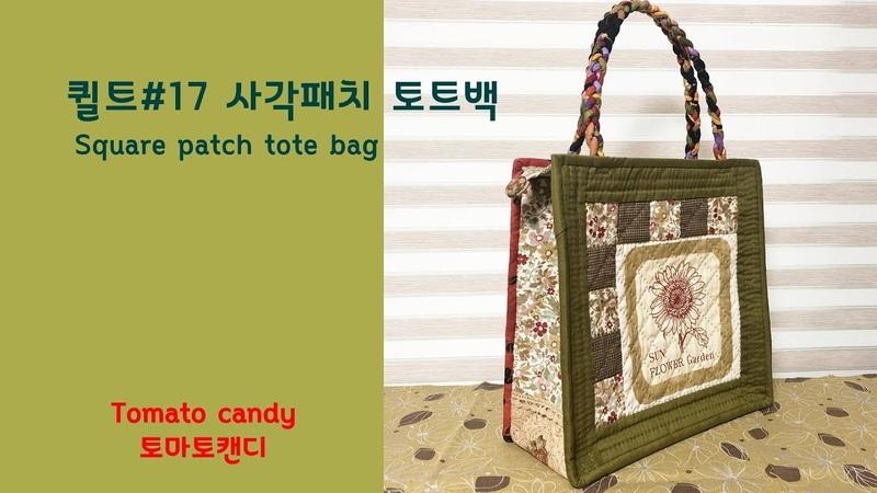 퀼트17 사각패치 토트백(Square patch tote bag) 퀼트가방만들기