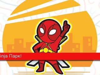 Розыгрыше сертификата номиналом 1000 рублей в батутный центр ninja парк