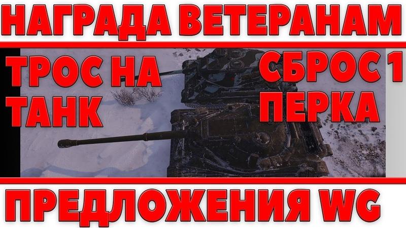 ПООЩРЕНИЕ ВЕТЕРАНОВ ИГРЫ, ТРОС НА ТАНКЕ, СБРОС ОДНОГО ПЕРКА,ПРЕДЛОЖЕНИЯ РАЗРАБОТЧИКАМ world of tanks