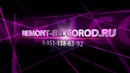 Дизайн и ремонт квартиры под ключ remont ☎ 79511386392