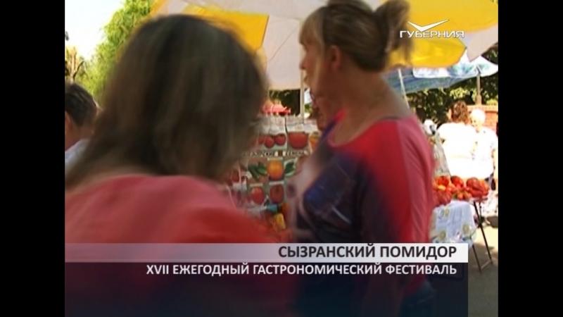 Ежегодный гастрономический фестиваль Сызранский помидор