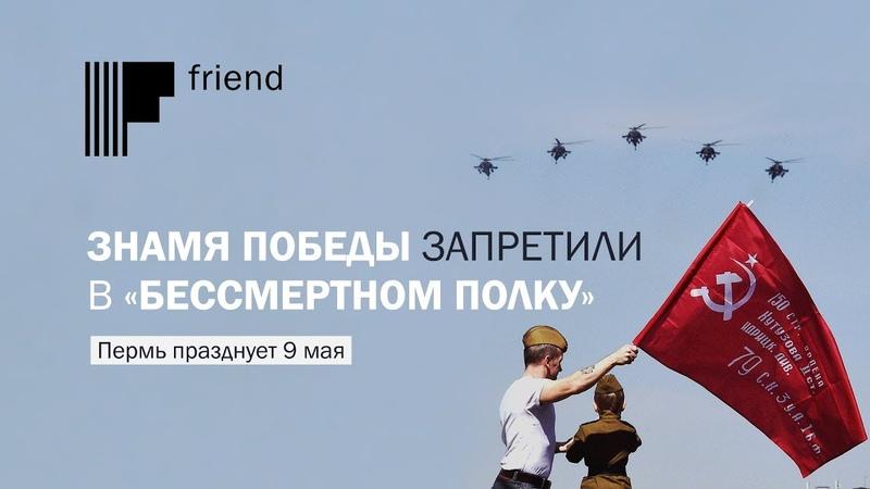 Знамя Победы запретили в «Бессмертном полку». Пермь празднует 9 мая