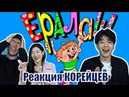 КОРЕЙЦЫ смотрят старый ЕРАЛАШ 러시아 뽀뽀뽀 에랄라쉬 Реакция корейцев на Ералаш 236 8 марта