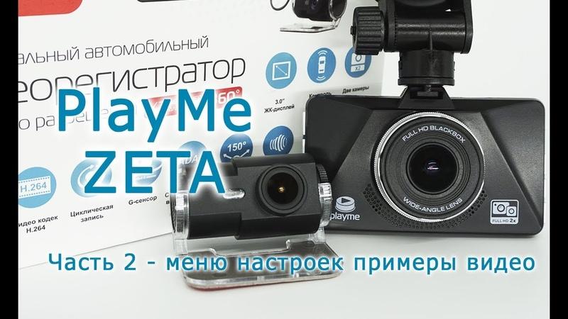Обзор PlayMe ZETA. Часть 2 - меню настроек, примеры видео.