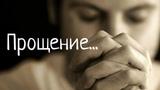 ХРИСТИАНСКАЯ ПЕСНЯ - Прощение - Brynza Brothers