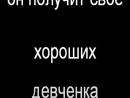 Белоусов Девченка девченочка vbyec rfhfjrt vbyecjdrf