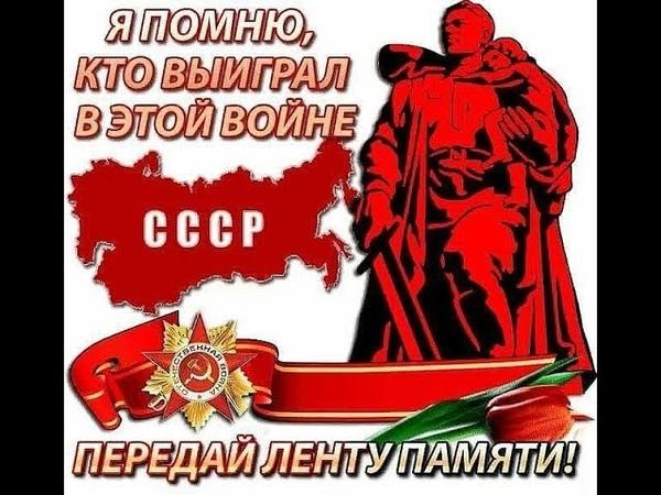 ч.2 Феномен русского предательства в РФ : войну выиграли рассияне, Рассея-Эрефия , а не СССР