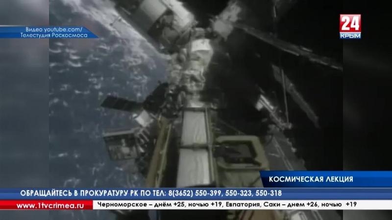 Космонавт Александр Лазуткин приехал в Крым и прочитал школьникам и студентам космическую лекцию