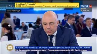 Новости на Россия 24 • Антон Силуанов: у нас есть предложения по консолидации бюджета