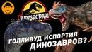 ПАРК ЮРСКОГО ПЕРИОДА ВРЕДЕН ИЛИ ПОЛЕЗЕН История Динозавров В Кино CineMagic