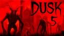 DUSK | Прохождение Часть 5