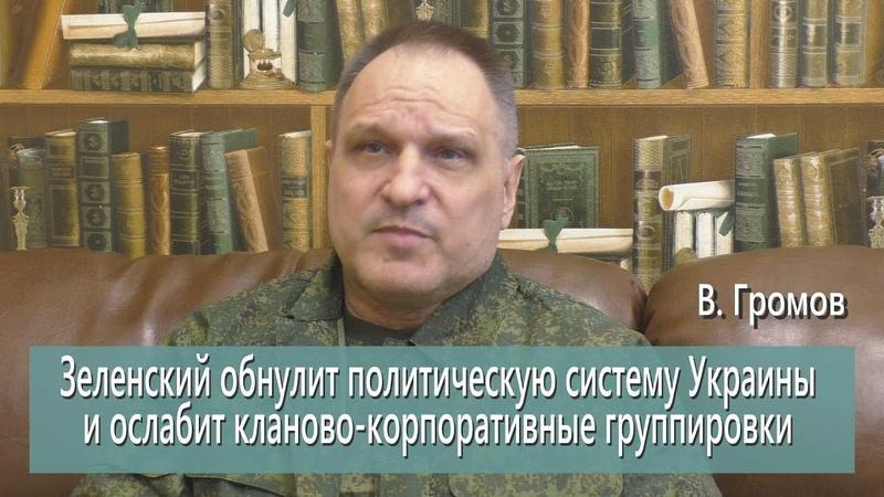 Владимир Громов Зеленский обнулит политическую систему и ослабит клановые группировки Украины
