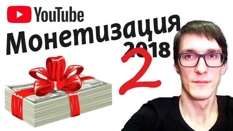 Новости монетизации YouTube канала через Google AdSense. Монетизация видео и заработок на Ютубе
