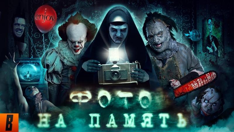 BadComedian Фото на память РУССКИЙ ПУНКТ НАЗНАЧЕНИЯ