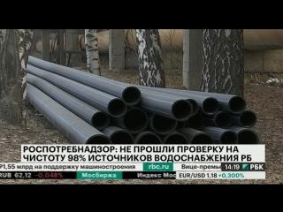 Роспотребнадзор: 98% источников центрального водоснабжения РБ не прошли проверку на чистоту