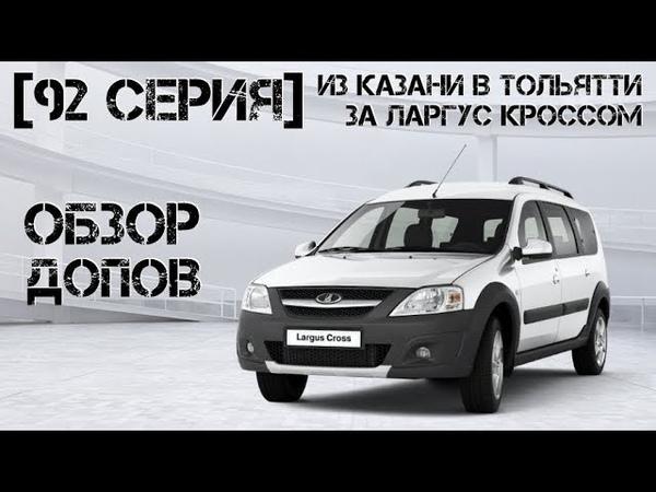Из Казани в Тольятти за Ларгус Кроссом. Обзор допов.