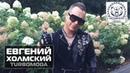 Евгений Холмский TURBOMODA Чебоксары Видеоприглашение