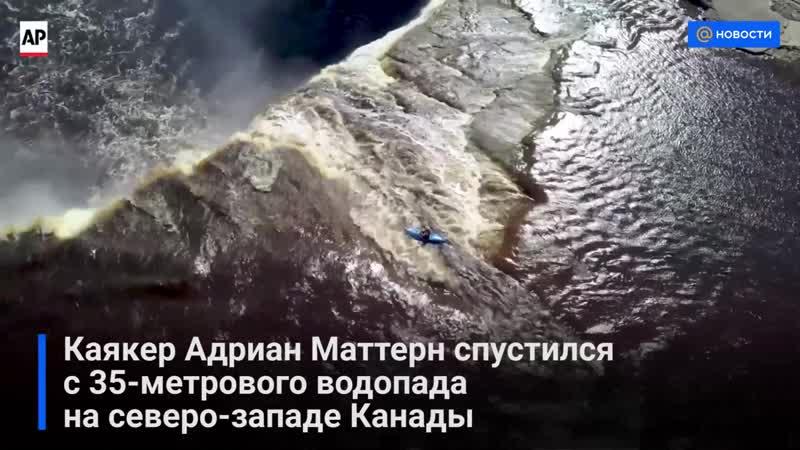 Дрон снял спуск каякера с 35-метрового водопада