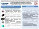 Проект № 13.G36.31.0010 ФГУП Производственное объединение Север
