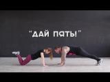 Тренировка в паре. Лучшие упражнения